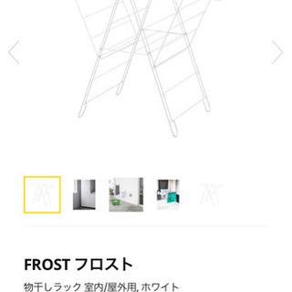 IKEA フロスト(物干しラック)