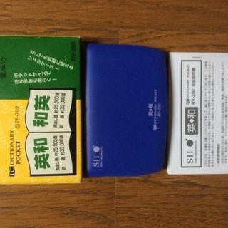 セイコー  ポケット電子辞書(電卓機能付き)  SII  R-2...