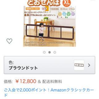 [ベビーフェンス]日本育児 とおせんぼXL
