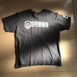 自宅警備員のTシャツです。