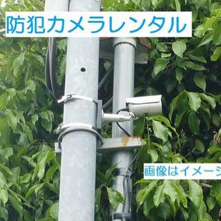 防犯カメラ取付やレンタルお任せ下さい。