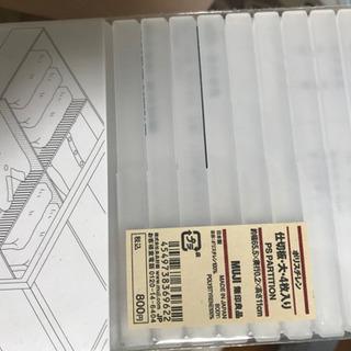 無印良品 仕切り板大 2セット 新品