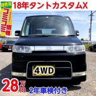 ❄4駆【2年車検付き】【18年タントカスタム X 4WD】【2年...