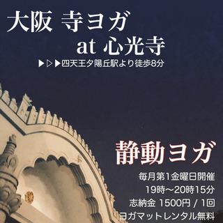 【11月1日(金)】 寺ヨガ 【大阪市】