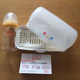 哺乳瓶 ・ 哺乳瓶消毒ケース