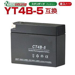 スズキレッツなどに適合 バッテリーYT4B-5互換
