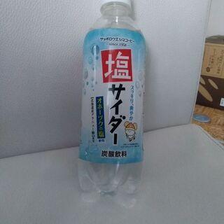 ウエシマコーヒー塩サイダー23本