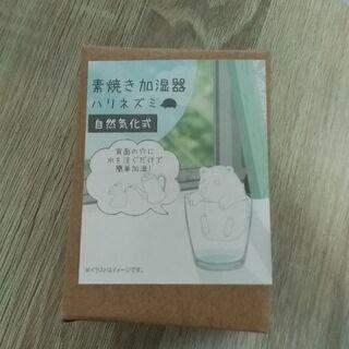 【未開封】自然気化式素焼き加湿器ハリネズミ