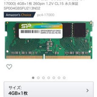 ノートPC用メモリ