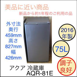 aqua 2016年式 冷蔵庫 1ドア 75L AQR-81E ...