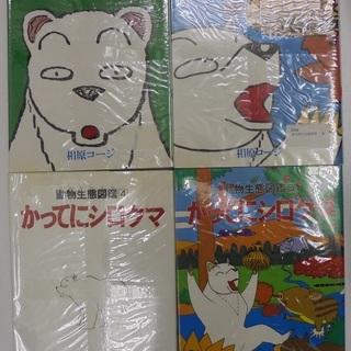 ★漫画「かってにシロクマ」 1、3〜5巻(欠、4巻)  著・相原...