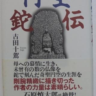 ★歴史小説「円空鉈伝」  著:古田十駕 (ハードーカバー。幻冬舎)