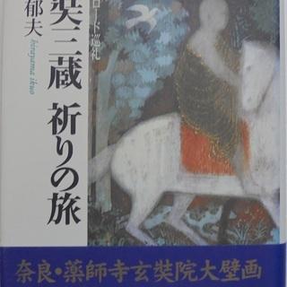 ★「玄奘三蔵 祈りの旅:シルクロード巡礼」  著:平山郁夫 (ハ...