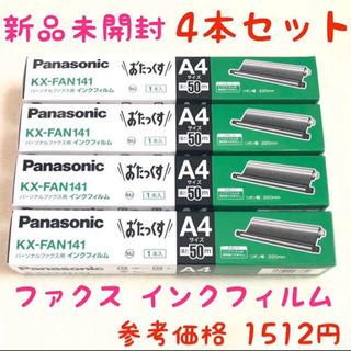 ファックス インクリボンおたっくす 4本セット パナソニック FAX
