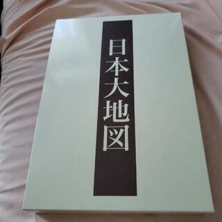 日本分県大地図 日本名所大地図 全3巻