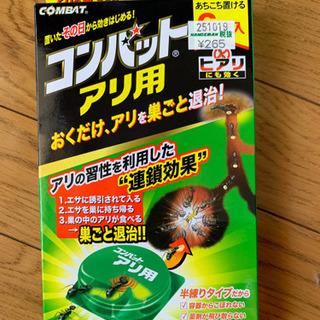 アリの巣退治 コンバット