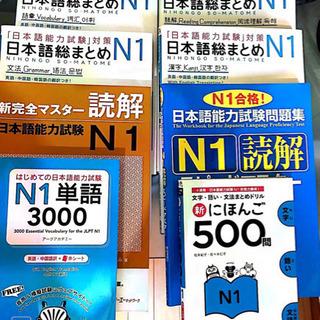 日本語能力試験N1本集