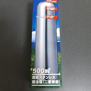 新品未使用 真空二重構造ステンレス500ml