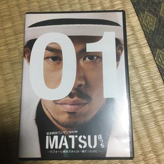 松本利夫ワンマンSHOW MATSUぼっち DVD