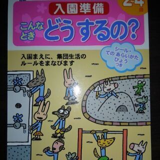 【未使用】幼児ワーク