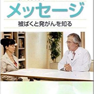 放射線医からのメッセージ〜被ばくと発がんを知る〜