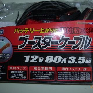 ブースターケーブル バッテリ^ー上がりに安心 12V80A 3....