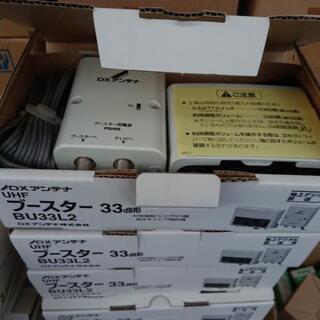 テレビブースター  (DXアンテナ) 8個ぐらい