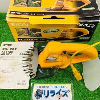 リョービ(RYOBI) バリカン AB-1600【リライズ野田愛...