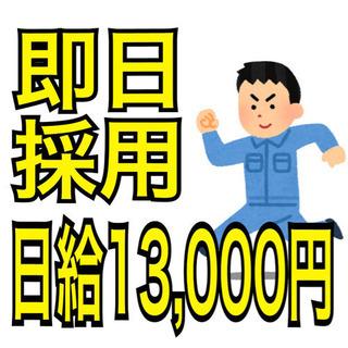 即日から2ヶ月短期で稼ぐ。未経験で13,000円