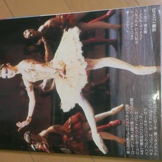 値引き ダンスマガジン 1988年8月10日発行