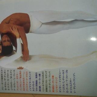 値引き ダンスマガジン 1986年4月10日発行 ギエム特集