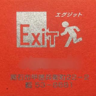 黒石よされスリーウッドビル Exit