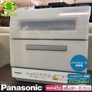 美品【 Panasonic 】パナソニック 食器洗い乾燥機 高温...