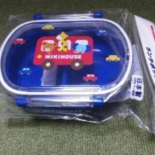 MIKI HOUSE ランチボックス 新品・未使用・未開封