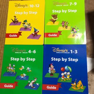 【値下げしました!】ディズニー英語システム ステップバイステップ