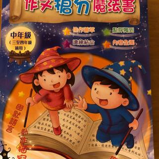 中国語作文をマスターしたい方必見!