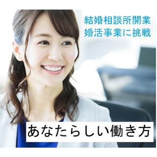 【11/17福島】未経験・副業OK。低資金で開業できる!婚活ビジ...