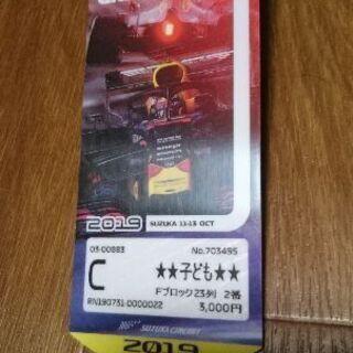 F1鈴鹿2019チケットC席の子供用