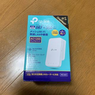 メッシュWiFi、無線LAN中継器