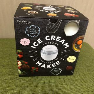 【新品未使用品】アイスクリームメーカー 貝印