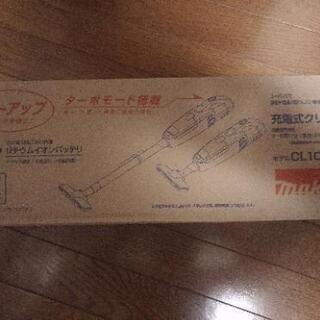【新品未開封】マキタ 充電式クリーナー CL103DX