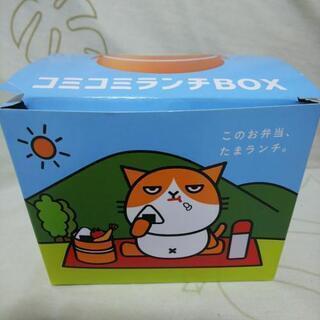 (新品未開封)コミコミランチBOXです。
