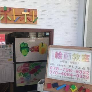 板宿 絵画造形教室
