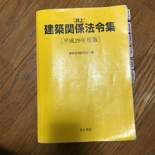 〈井上〉建築関係法令集 平成29年度版