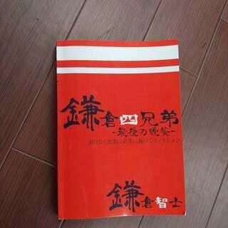 本を売ります!歴史副読本『鎌倉四兄弟-最後の晩餐-』