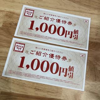 スタジオマリオ 優待券 1,000円引き