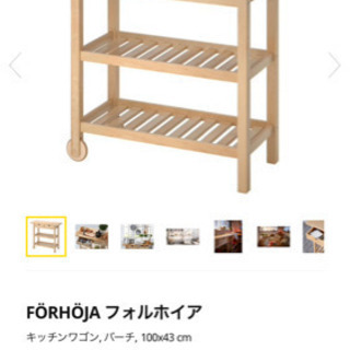 IKEA FÖRHÖJA フォルホイア ※10月18日迄
