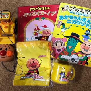 アンパンマンセット 絵本、コップ、おもちゃ等