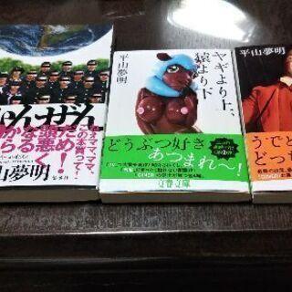 「平山夢明さん 夏の新刊3冊セット」