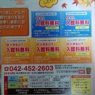 【無料0円】おふろの王様入館料無料券